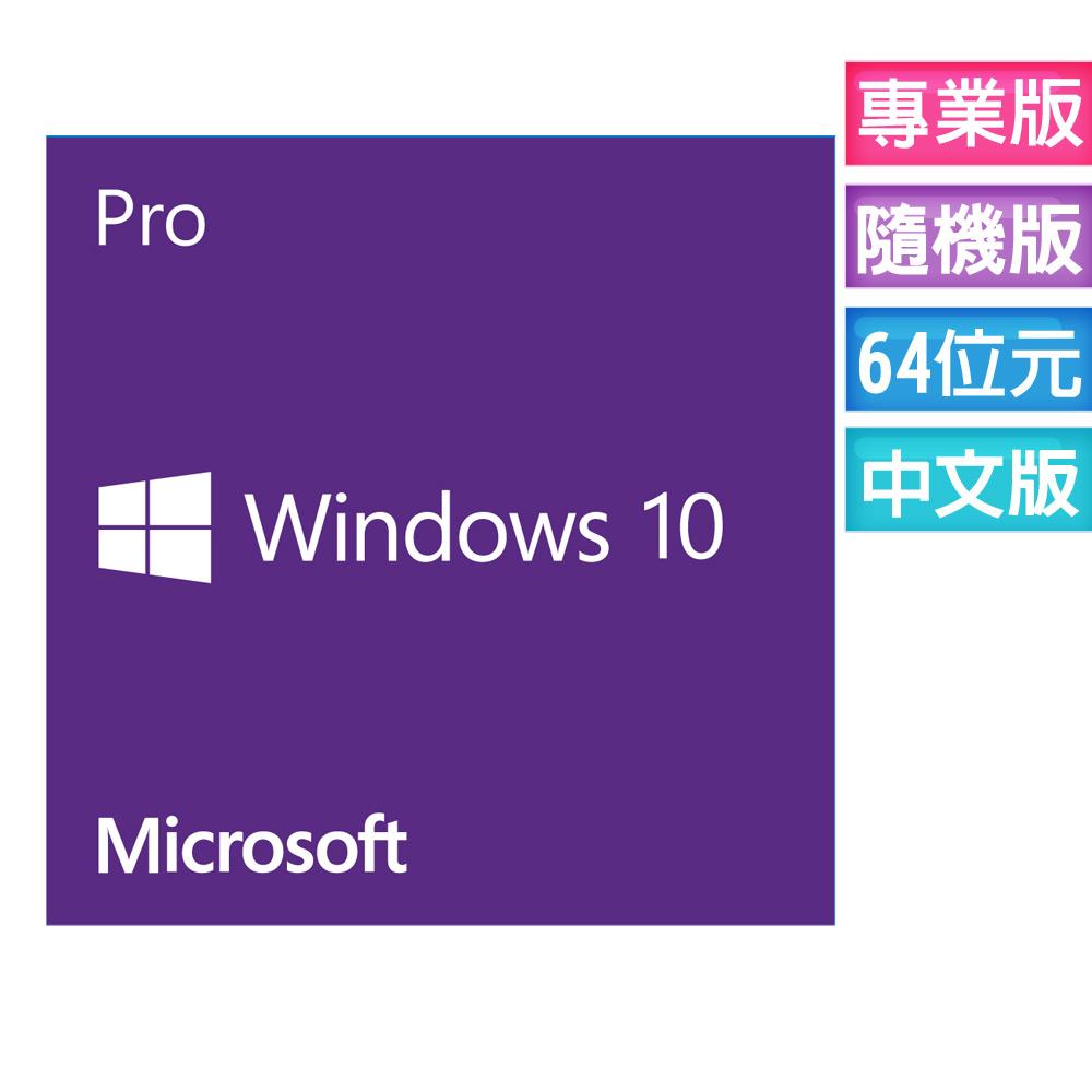 windows 10 中文 家用 隨機 版