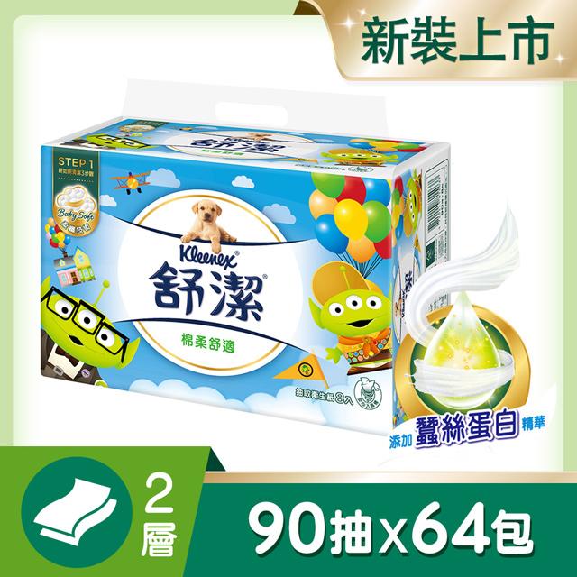 滿$1299加送10%P幣 舒潔 迪士尼三眼怪棉柔舒適抽取衛生紙(90抽x8包x8串/箱)