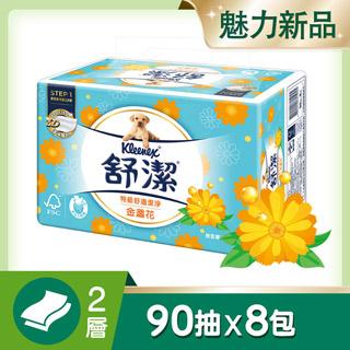 舒潔 特級舒適金盞花抽取衛生紙(90抽x8包/串)