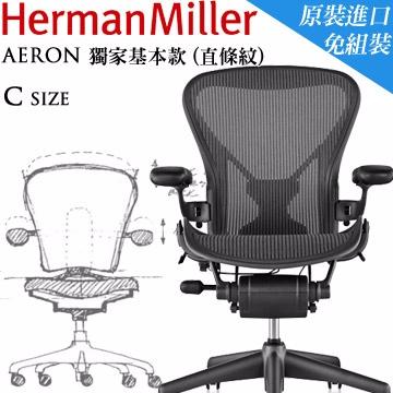 Herman Miller Aeron Chair C Size-回饋基本款