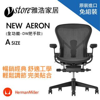 ▼把手可前後調整版本-強勢登場▼Herman Miller Aeron 2.0人體工學椅 經典再進化(全功能)-DW把手款- A SIZE