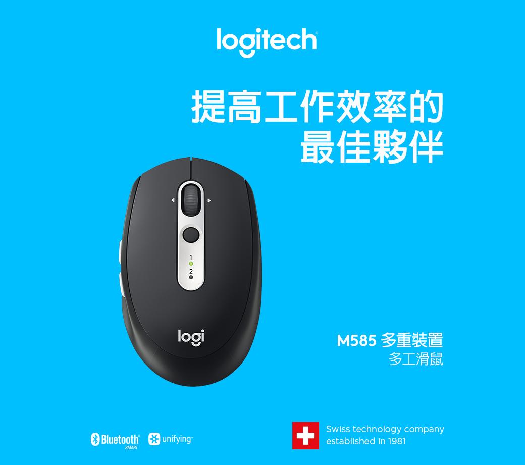 羅技M585 多工滑鼠- 石墨黑- PChome 24h購物