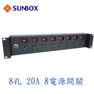 PDU 8孔8開關20安培機架電源排插,SUNBOX出品