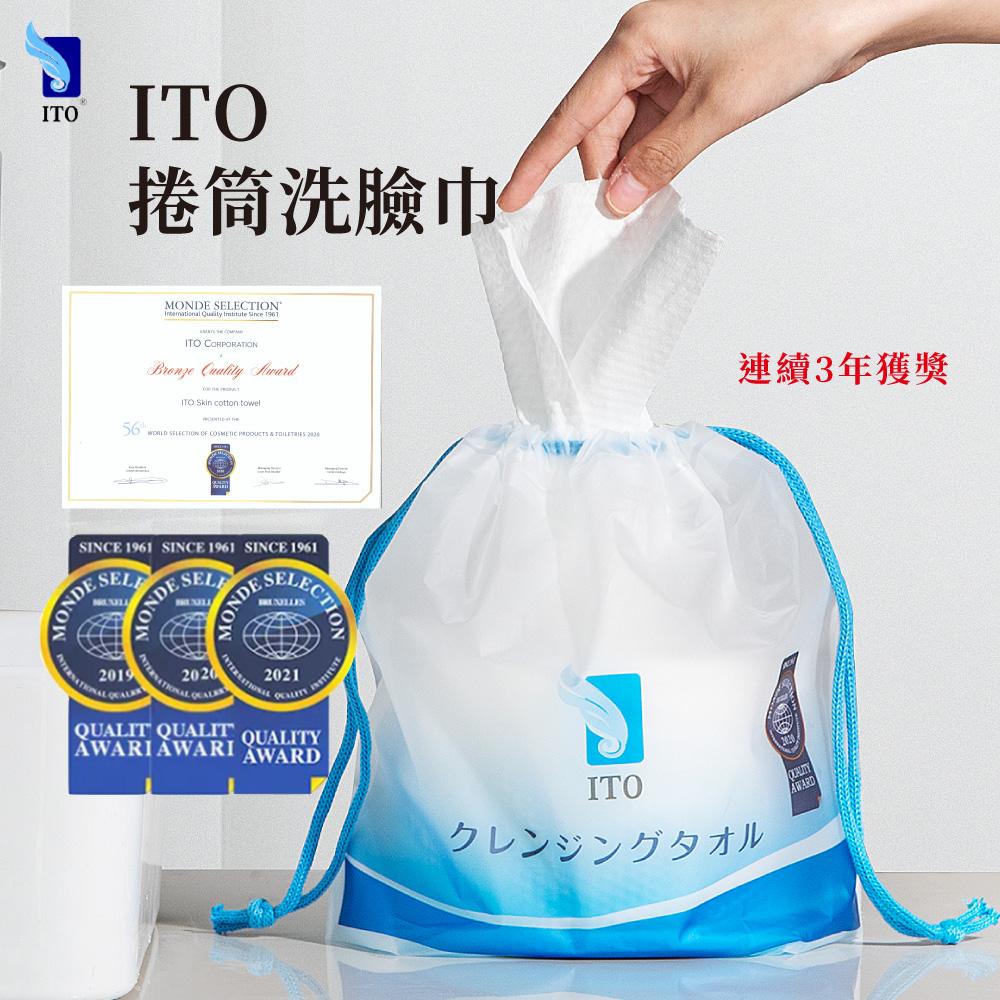 日本ITO洗臉巾/妝巾/親膚純棉 乾濕兩用