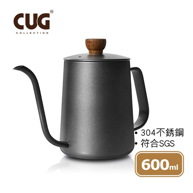 CUG 咖啡細口壺
