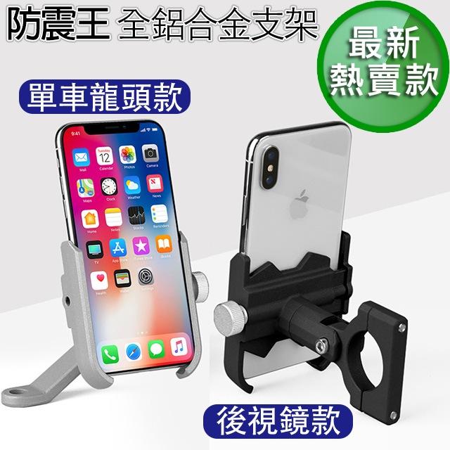 【晨品】防震王 全鋁合金 雙向調節手機支架 摩托車/腳踏車/電動滑板車