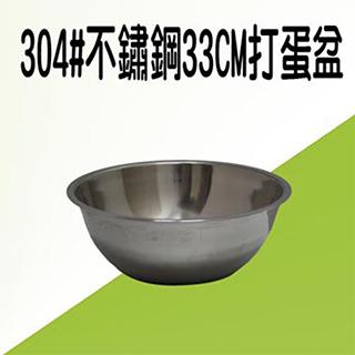 304#不鏽鋼33CM打蛋盆