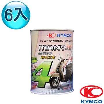 【光陽KYMCO原廠油】 MANY 噴射引擎專用機油0.8L(6罐)