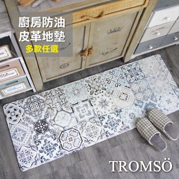 TROMSO廚房防油皮革地墊