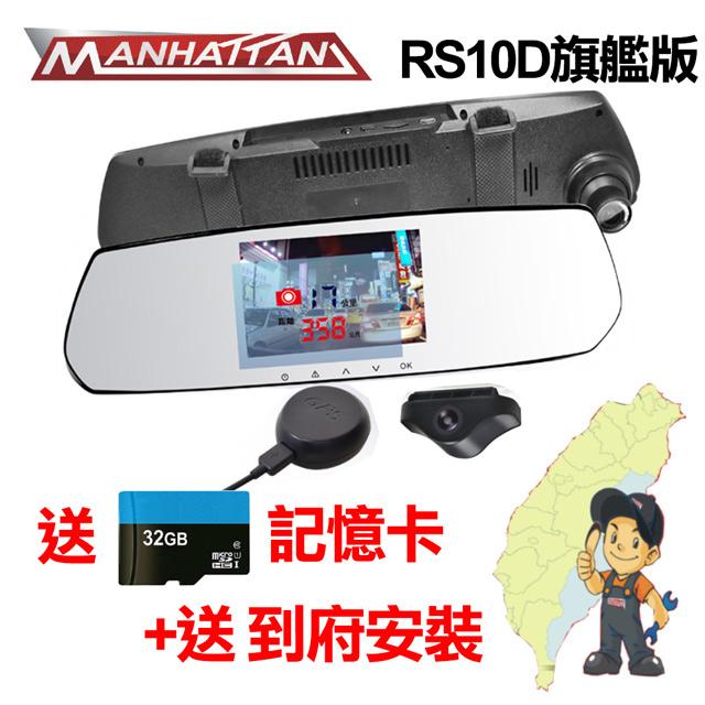 rs10d 旗艦 版