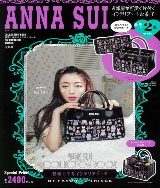 ANNA SUI 時尚特刊:附提袋&收納包組(MY FAVORITE THINGS)