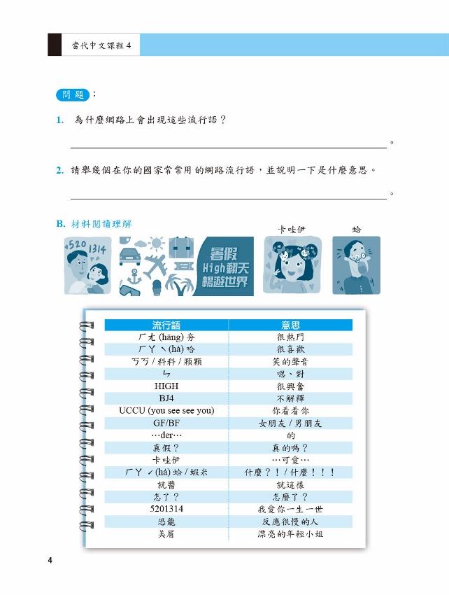 Pragmatics 中文