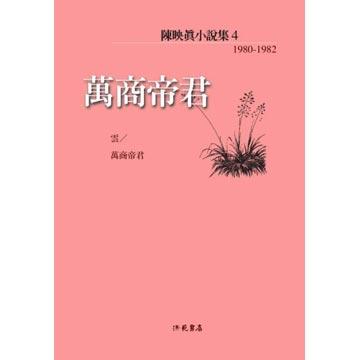 萬商帝君(陳映真小說4)