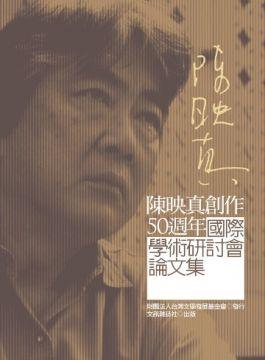 陳映真創作50週年國際學術研討會論文集