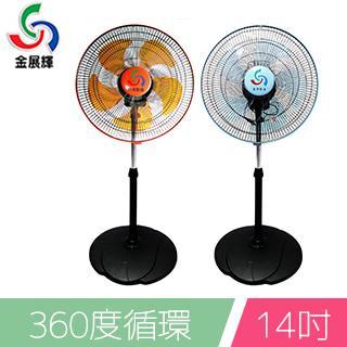 金展輝 14吋360度八方吹涼風扇(隨機出貨不挑色)A-1411