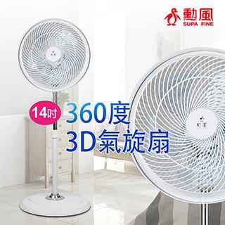 【勳風】14吋360°3D氣旋涼風扇 HF-B1460
