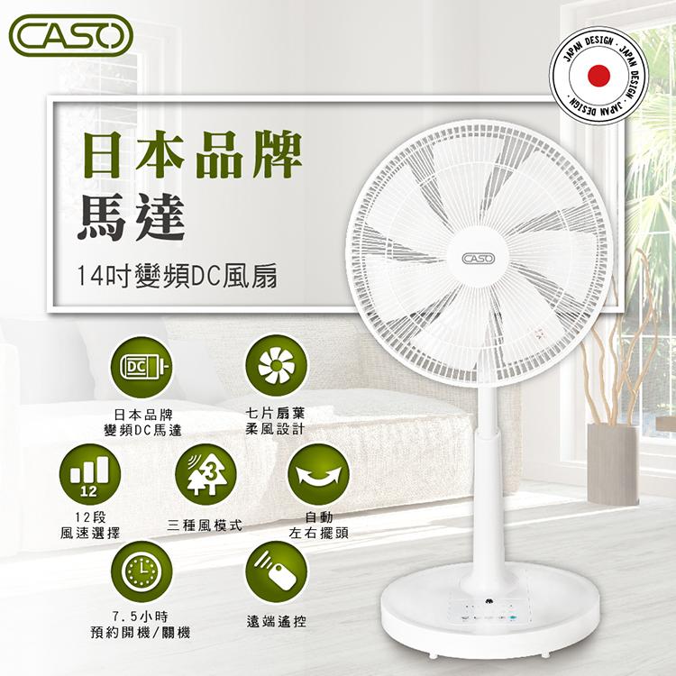 【CASO】14吋智能變頻DC風扇