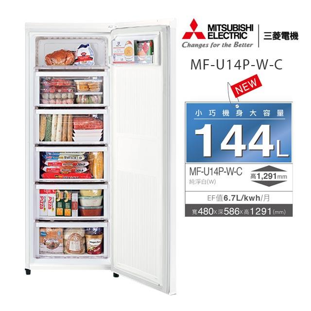 MITSUBISHI三菱 144L單門直立式冷凍櫃 MF-U14P-W-C