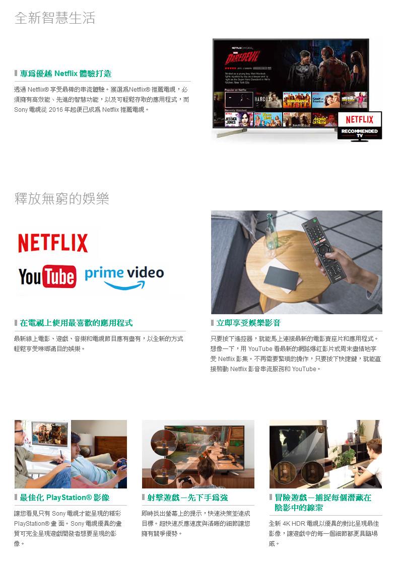 【綠電器】SONY新力 43型4K HDR連網液晶電視 KD-43X7000F $21300 (不含安裝費)