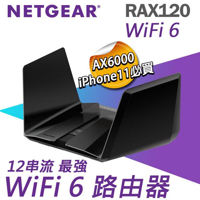 ▼WiFi 6路由器 AX新技術 評價破表款 ▼NETGEAR RAX120 夜鷹 AX6000 12串流 WiFi 6智能路由器(分享器)