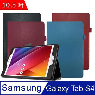 原價$380↘破盤售完不補Samsung Galaxy Tab S4 10.5吋平板傳用荔枝紋可立式平板皮套(T830/T835)