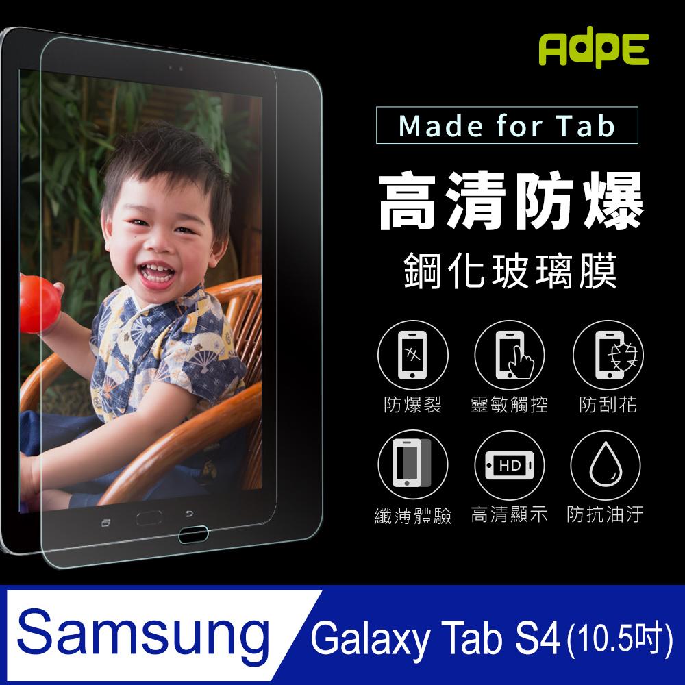 SAMSUNG三星 Galaxy Tab S4 T835/T830 10.5吋 9H鋼化玻璃保護貼