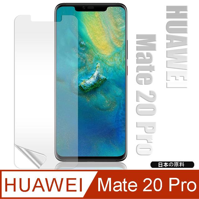mate 20 pro 國際 版