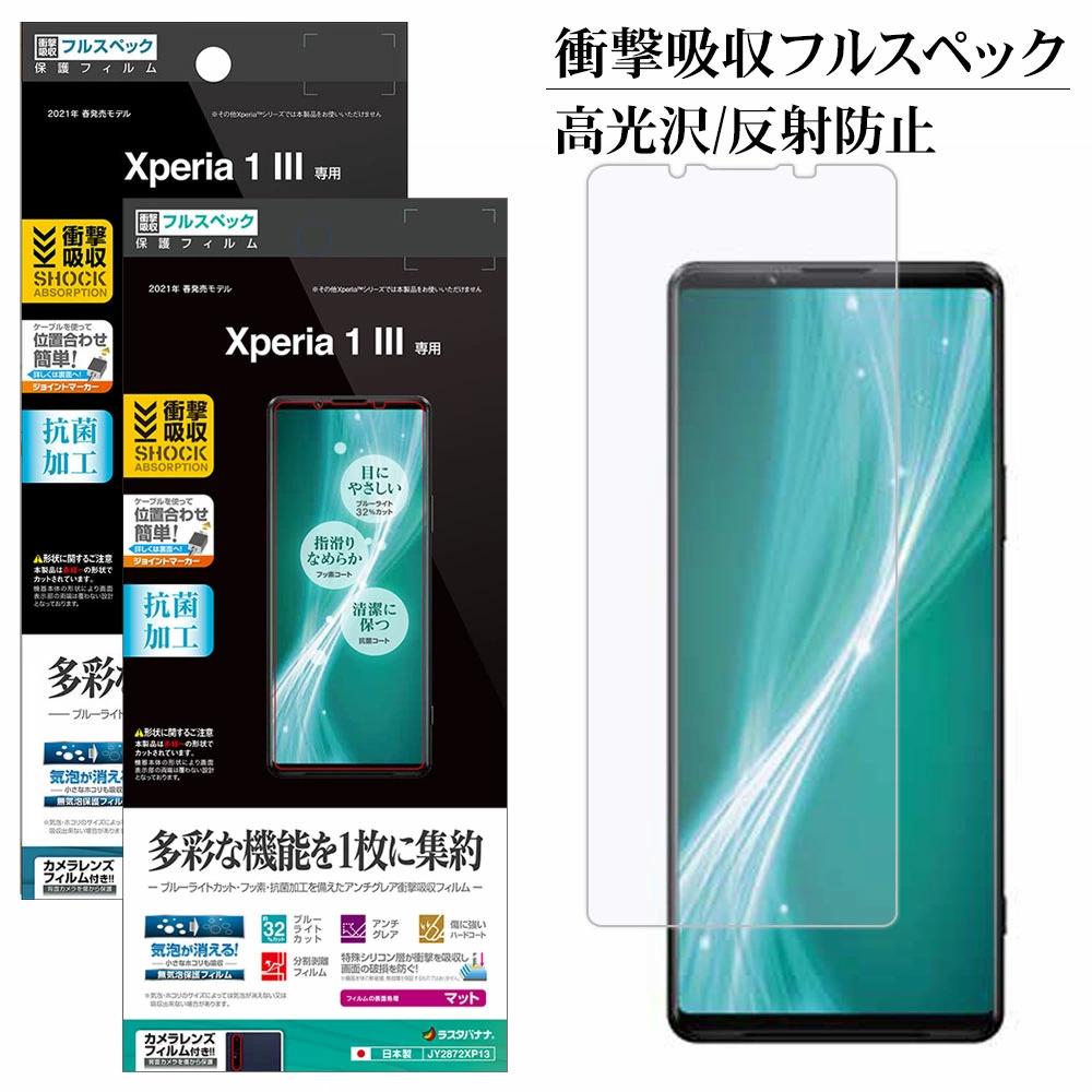 日本Rasta Banana Sony Xperia 1 III 多機能抗菌PET保護貼