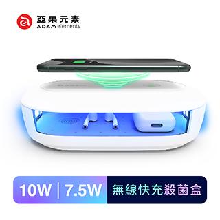 【亞果元素】OMNIA UVC+ 臭氧紫外線燈殺菌 無線充電盒 單入