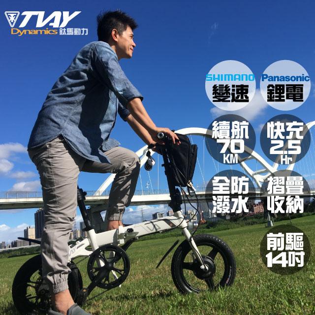 【TVAY鈦馬】14吋輕量折疊6段SHIMANO變速鋰電電動自行車